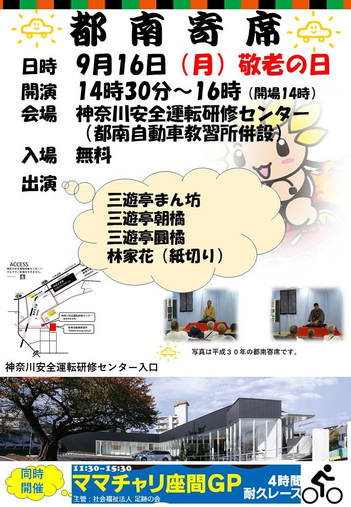 都南自動車教習所【公認】|小田急線「相武台前」駅から徒歩3分